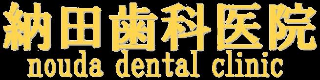 徳島県板野郡上板町 医療法人 納田歯科医院