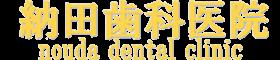 医療法人 納田歯科医院|088-694-5511|徳島県板野郡上板町